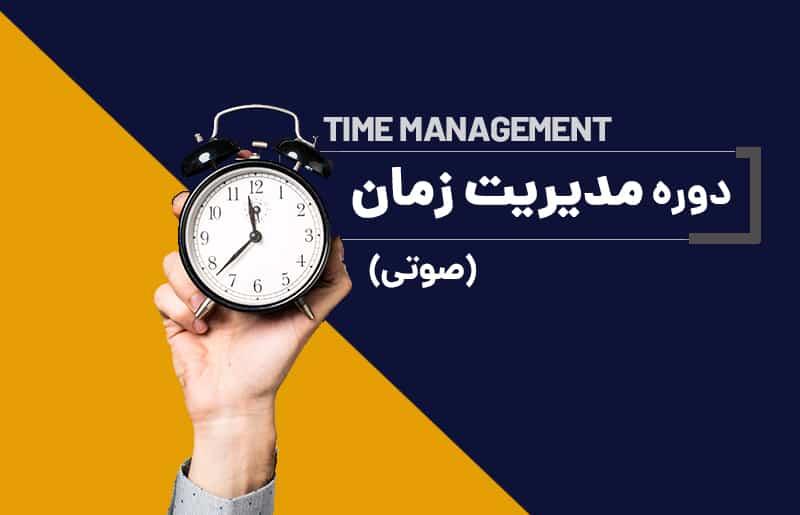 دوره مدیریت زمان مرتضی محمدی نژاد