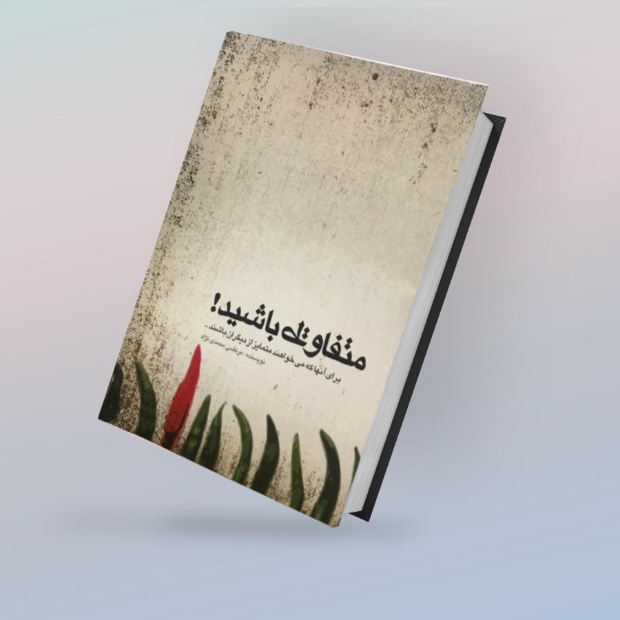 کتاب متفاوط باشید دکتر مرتضی محمد نژاد