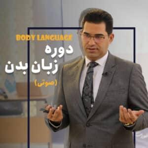 دوره زبان بدن مرتضی محمدی نژاد