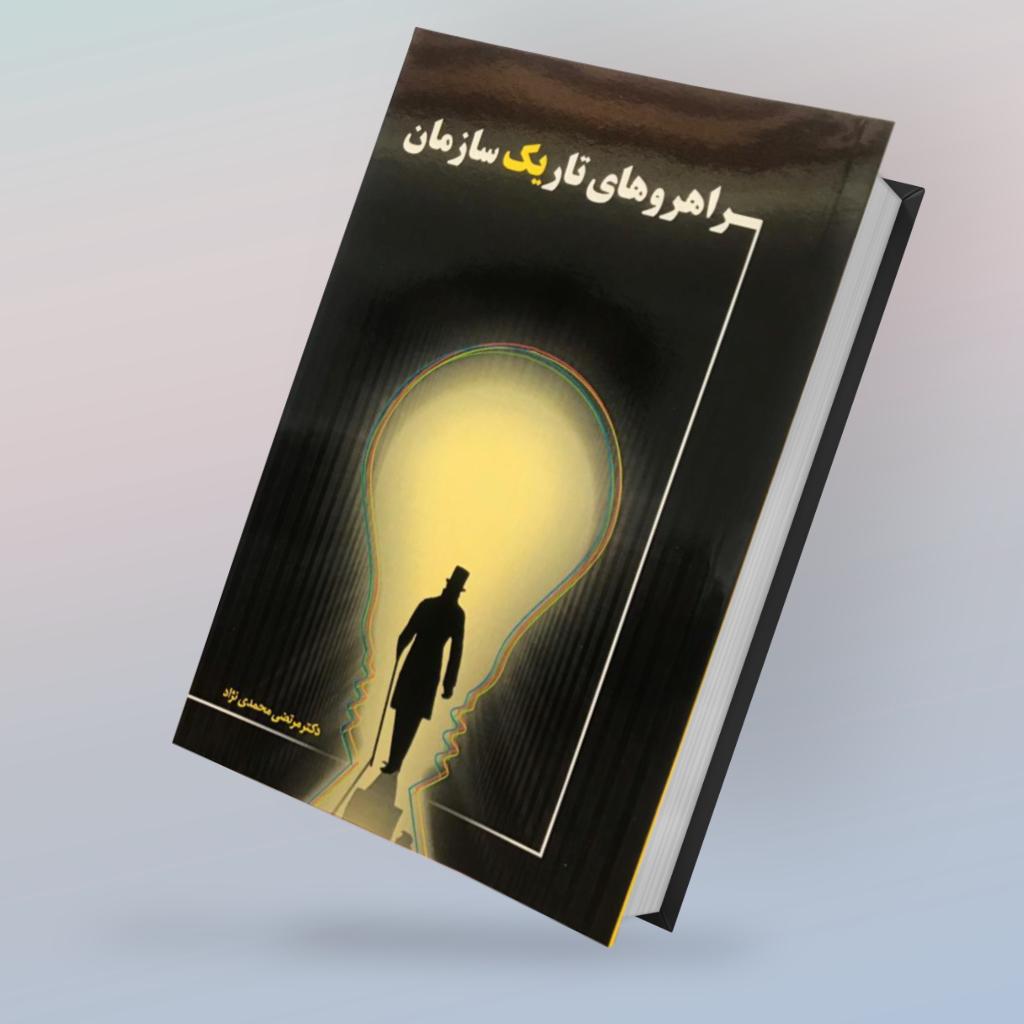 راهروهای تاریک سازمان مرتضی محمدی نژاد